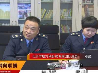 湖南省第26个税收宣传月活动今日启动