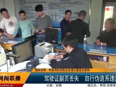 湖南湘潭:奇葩司机持假证处理交通违法被拘