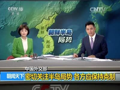 [视频]中国外交部:密切关注朝鲜半岛局势 各方应保持克制