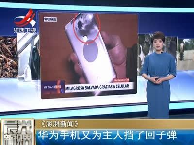 [视频]华为手机又为主人挡了回子弹:男子腹部中枪仅受轻伤