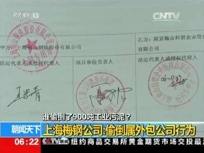 [视频]江苏南京:谁偷倒了900吨工业污泥?