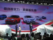 东南汽车全明星产品阵容震撼亮相上海车展