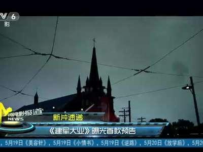 [视频]新片速递:《建军大业》曝光首款预告