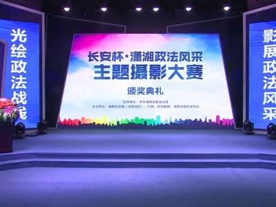 """""""长安杯·潇湘政法风采""""主题摄影大赛颁奖典礼"""