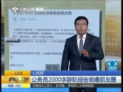 [视频]公务员2000字辞职报告刷爆朋友圈