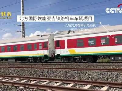 """[视频]亚吉铁路:让""""中国模式""""带动""""一带一路""""合作新样板"""
