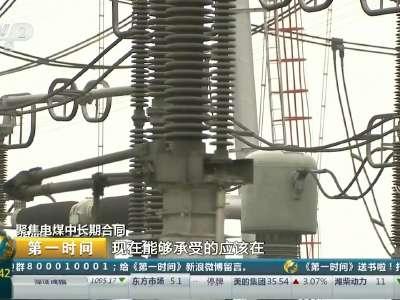 [视频]聚焦电煤中长期合同 定价机制成主要争议焦点
