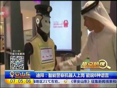 [视频] 迪拜:智能警察机器人上岗 能说6种语言