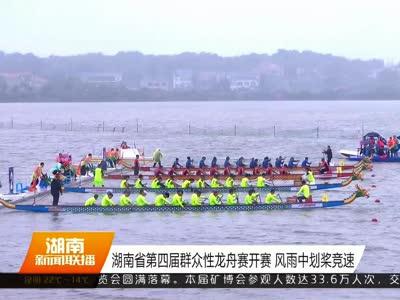 湖南省第四届群众性龙舟赛开赛 风雨中划桨竞速