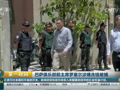 [视频]巴萨俱乐部前主席罗塞尔涉嫌洗钱被捕