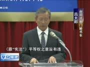 亚洲首例!台湾地区大法官宣告∶保障同性婚烟