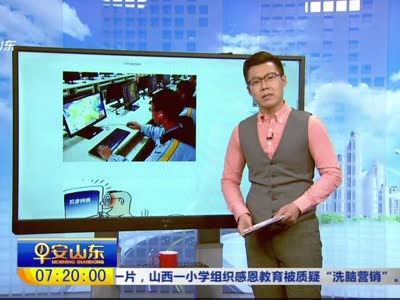 """[视频]小学生玩手游""""被追杀"""" 打电话报警求助"""