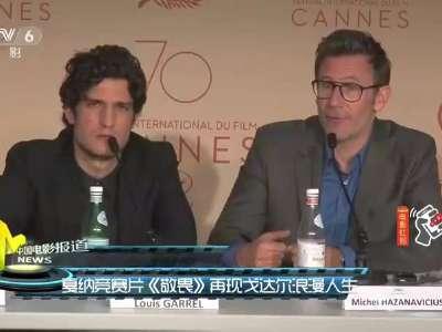 [视频]戛纳竞赛片《敬畏》再现戈达尔浪漫人生