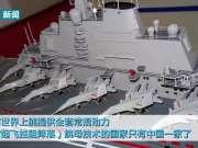 大动作!中国航母要出口?