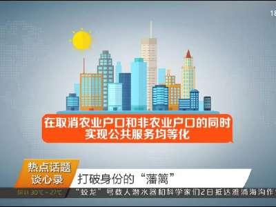 2017年06月03日湖南新闻联播