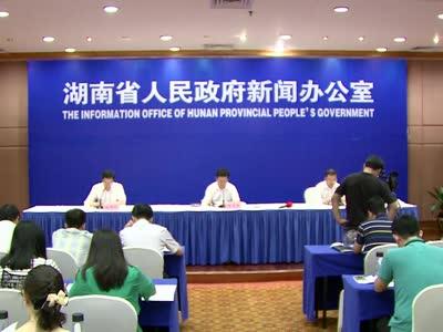 """落实""""一带一路""""峰会精神 湖南与央企合作对接会"""
