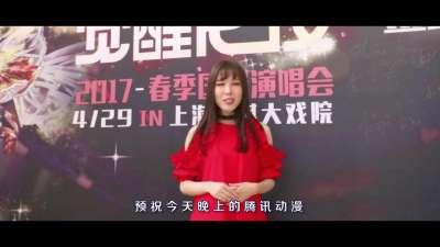 腾讯动漫演唱会官方纪录片预告版