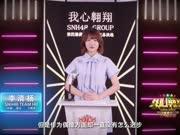 李清扬拉票宣言-SNH48第四届偶像年度人气总决选(SNH48 Team HII)
