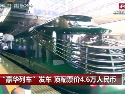 """[视频]日""""豪华列车""""发车 顶配票价4.6万人民币"""