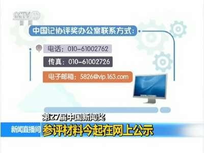 [视频]第27届中国新闻奖 参评材料今起在网上公示