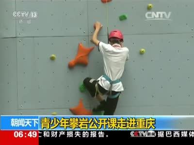 [视频]青少年攀岩公开课走进重庆