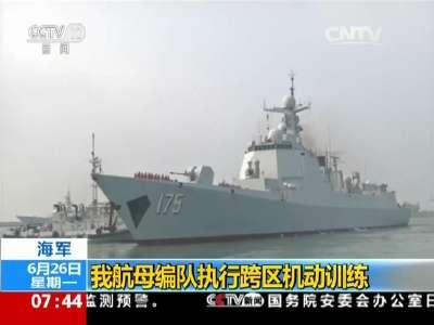 [视频]海军:我航母编队执行跨区机动训练