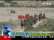 """新疆:""""天山-3号""""联合反恐演习举行"""