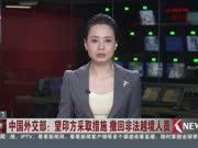 中国外交部:望印方采取措施 撤回非法越境人员