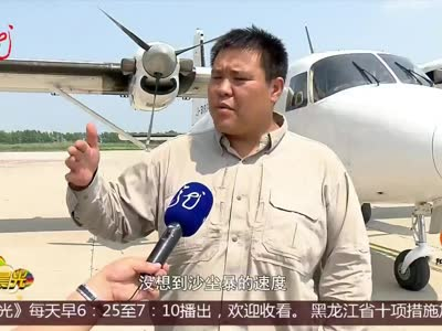 [视频]国产飞机首次环球飞行 龙江制造创造历史