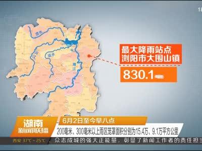 2017年07月03日湖南新闻联播