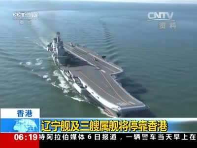 [视频]辽宁舰及三艘属舰将停靠香港 香港民众期待登舰一睹航母风采