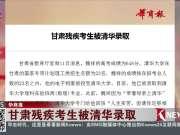 华商报:甘肃残疾考生被清华录取