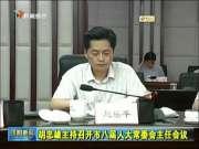 胡忠雄主持召开岳阳市八届人大常委会主任会议