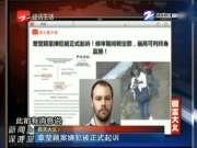 章莹颖案嫌犯被正式起诉