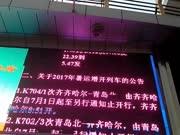 现场实拍:齐齐哈尔火车站关于调图的公告