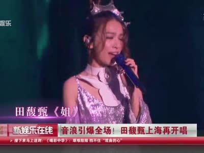[视频]音浪引爆全场!田馥甄上海再开唱
