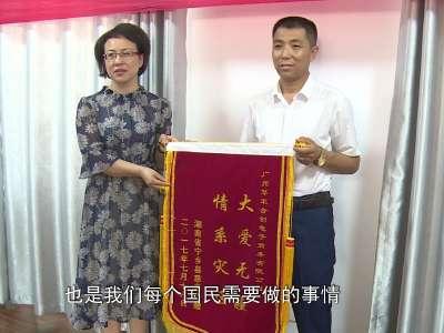 宁乡县慈善会接收三十万爱心捐款 全部用于宁乡灾后重建