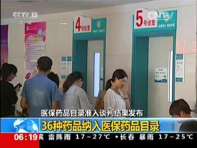 [视频]医保药品目录准入谈判结果发布:36种药品纳入医保药品目录