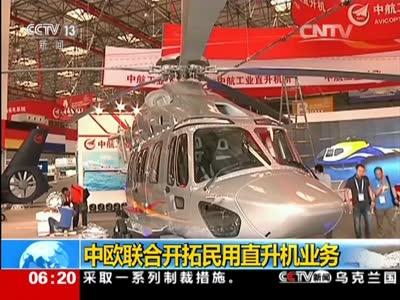 [视频]中欧联合开拓民用直升机业务
