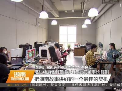 2017年07月22日湖南新闻联播