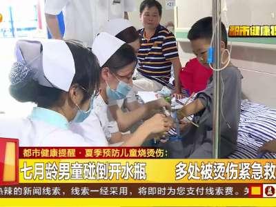 都市健康提醒·夏季预防儿童烧烫伤