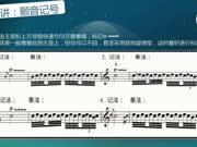 音乐理论基础31 颤音记号