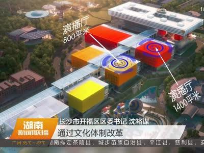 2017年07月30日湖南新闻联播