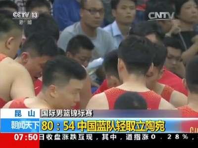 [视频]国际男篮锦标赛:8054中国蓝队轻取立陶宛