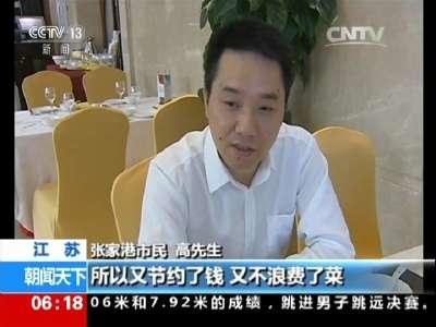 """[视频]江苏:""""半菜半价"""" 拒绝舌尖上的浪费"""