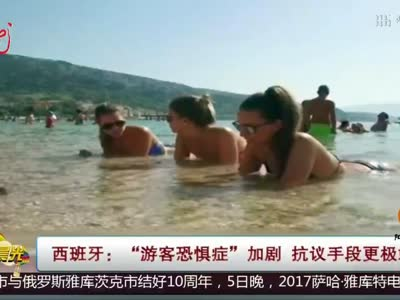 """[视频]西班牙:""""游客恐惧症""""加剧 抗议手段更极端"""