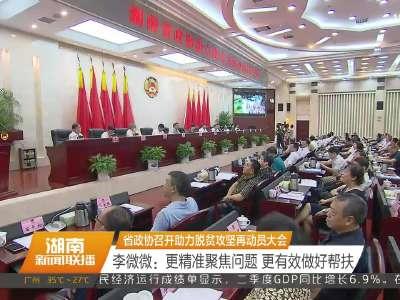 2017年08月08日湖南新闻联播