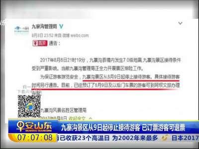 [视频]九寨沟景区从9日起停止接待游客 已订票游客可退票