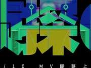 侦探C(陈楚生&SPY.C乐队MV预告)