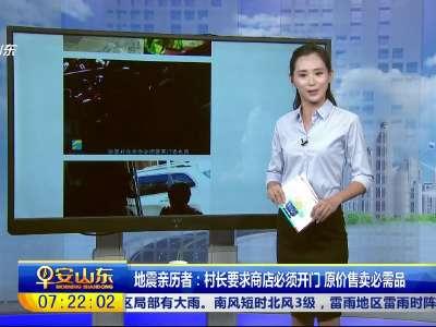 [视频]地震亲历者:村长要求商店必须开门 原价售卖必需品